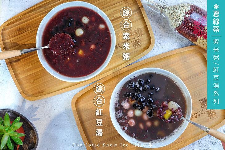 紫米粥_紅豆湯系列.jpg