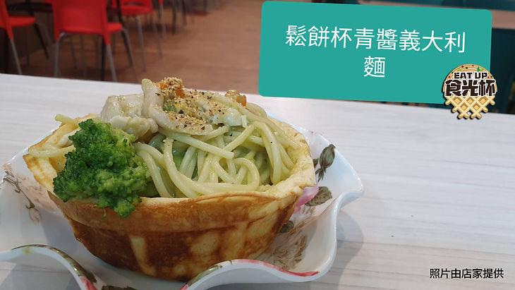 鬆餅杯青醬義大利麵.jpg