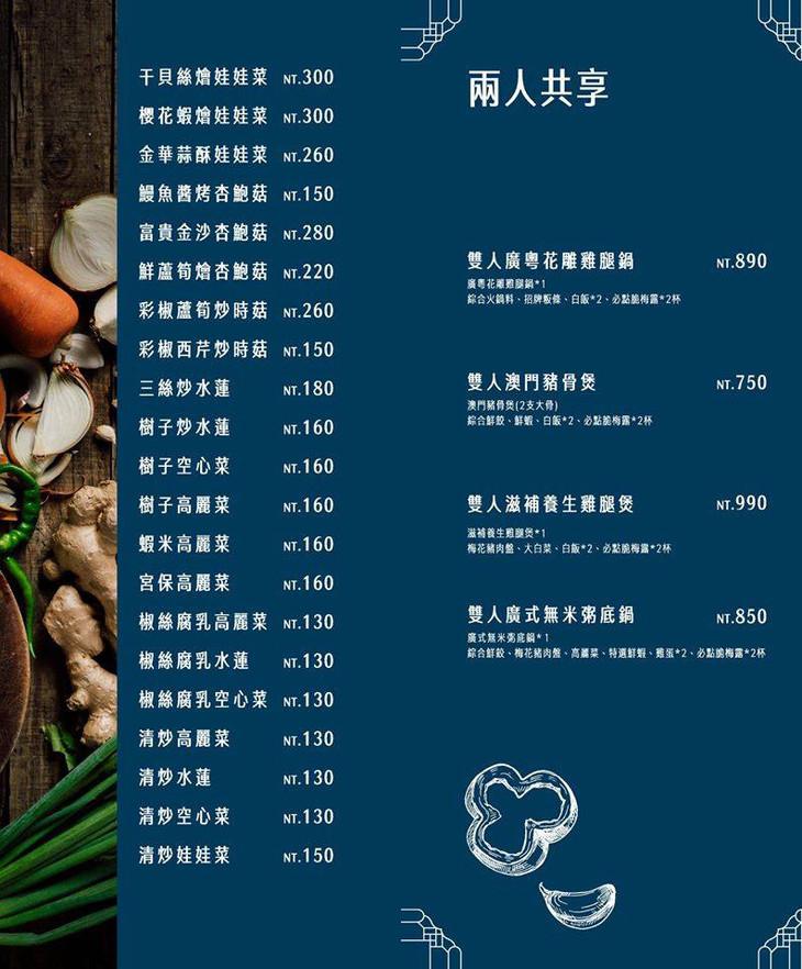 老廣粵-花雕雞創意坊_MENU_p16&p17.jpg