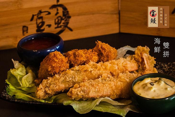 宝鰻 海鮮雙拼.jpg