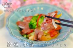 和風生牛肉鐵多多沙拉2.jpg