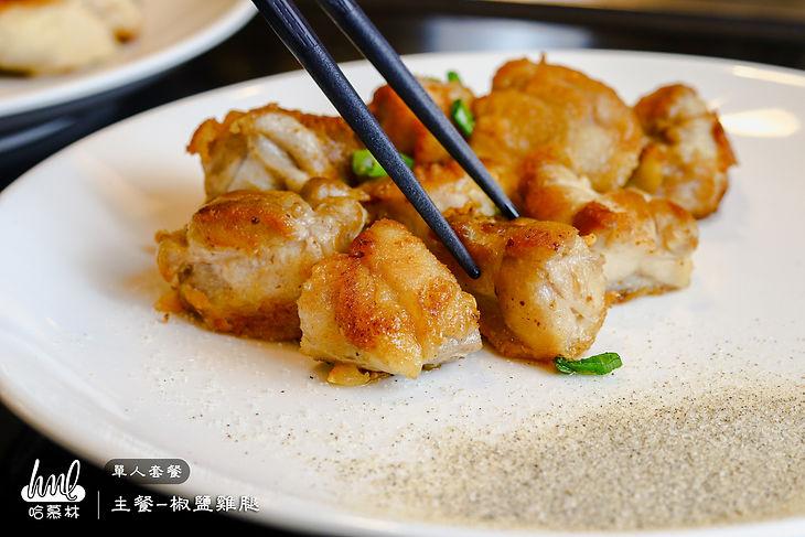 單人套餐-主餐-椒鹽雞腿.jpg