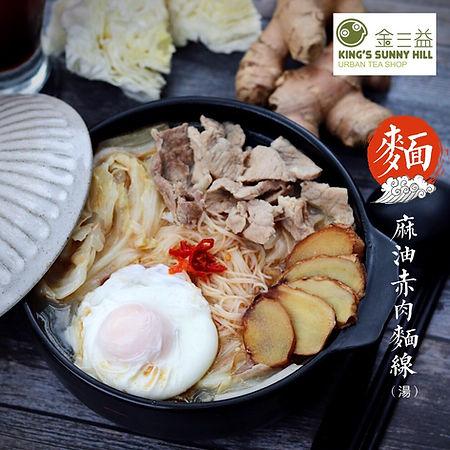 金三益 麻油赤肉麵線(湯).JPG