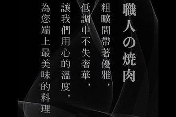 初云燒肉-職人的燒肉屋 店內環境 02.jpg