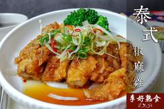 泰式椒麻雞2.jpg