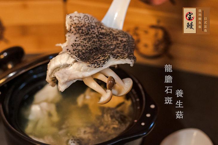 宝鰻 龍膽石斑養生菇 02.jpg