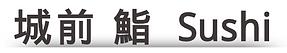 城前 鮨 Sushi 首頁.png