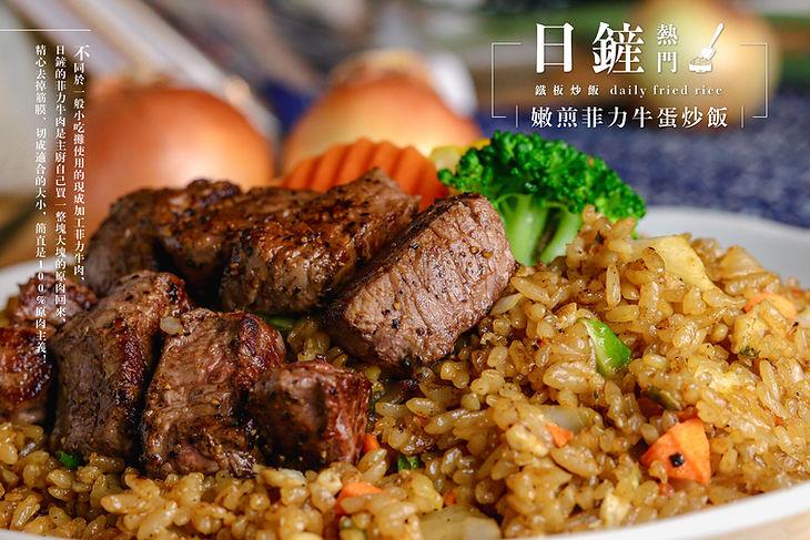 嫩煎菲力牛蛋炒飯.jpg
