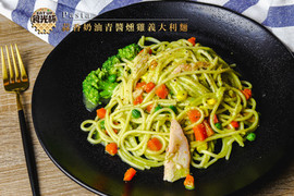 蒜香奶油青醬燻雞義大利麵.jpg