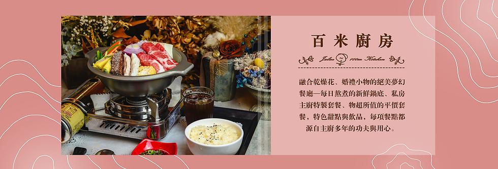 百米廚房_頁首2.png