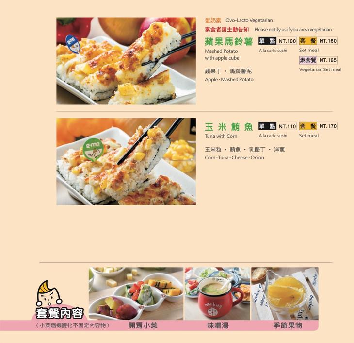 內用菜單 P02.jpg