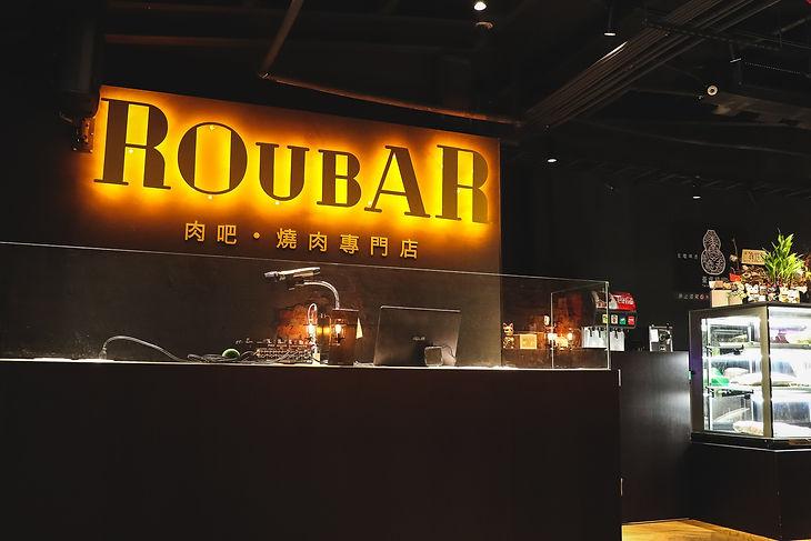 肉吧·RouBar x 燒肉專門店 用餐環境 01.jpg
