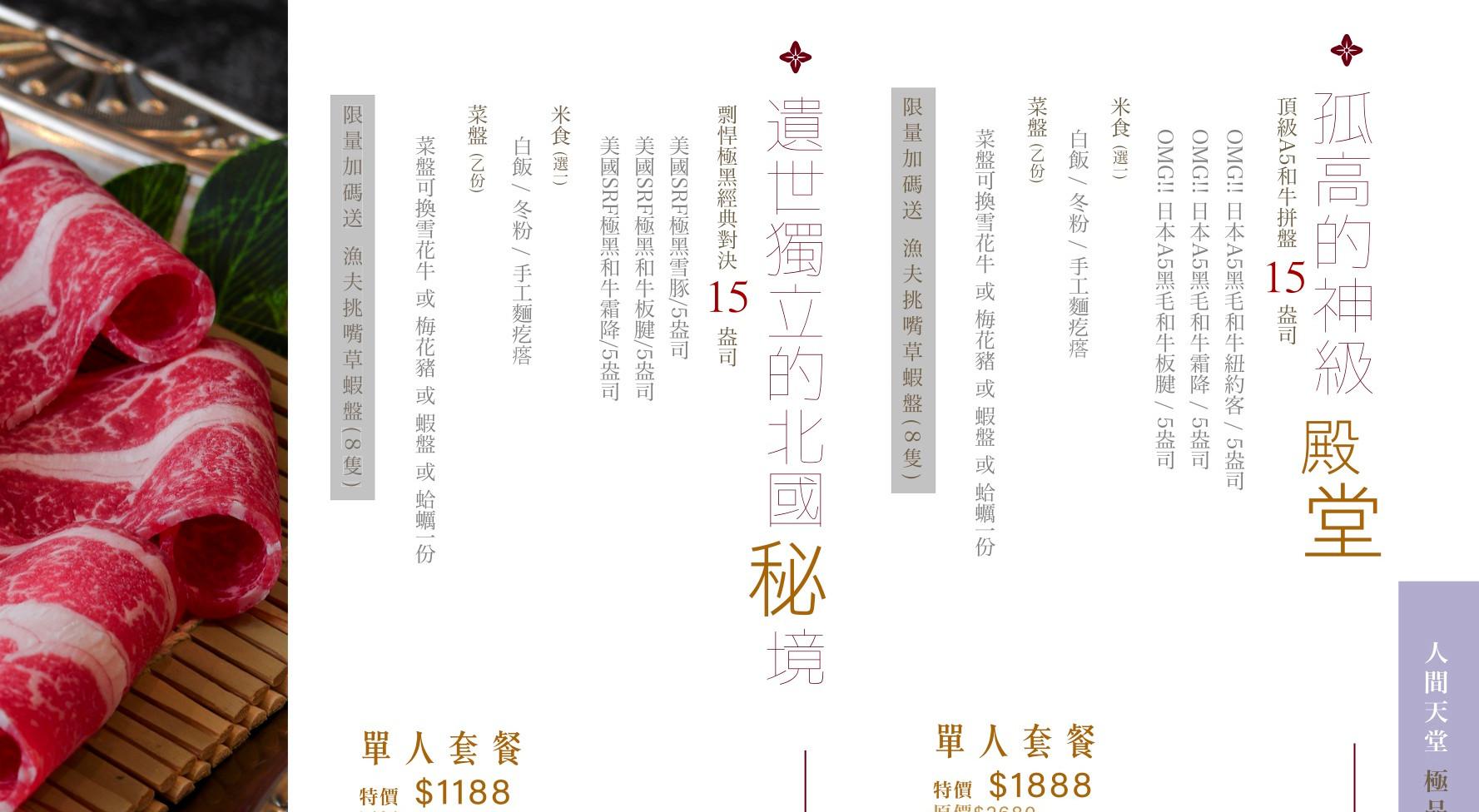 花花世界鍋物 MENU P10 (2019-12).jpg