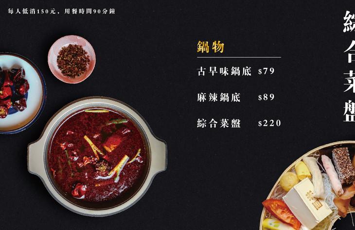 百米廚房_MENU_6.jpg