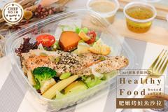 肥嫩烤鮭魚沙拉.jpg