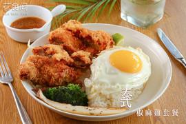 泰式椒麻雞套餐.jpg