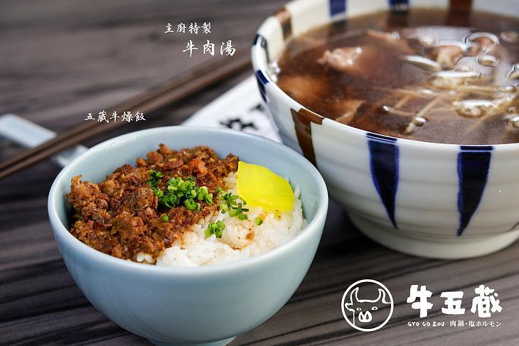牛五蔵  主廚特製牛肉湯 五蔵牛燥飯 02.jpg