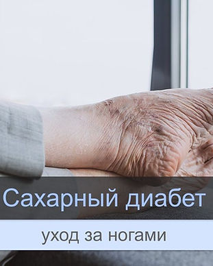 диабет100514790_2967996083250066_1453792