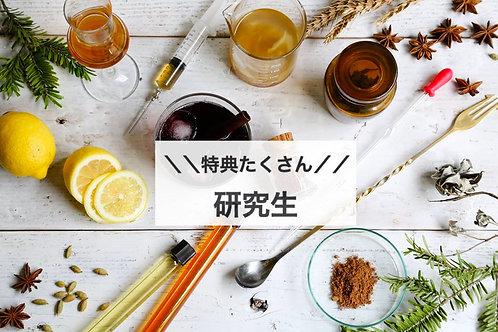 薬草のある暮らしラボ第3期入会(月額換算¥4,500)