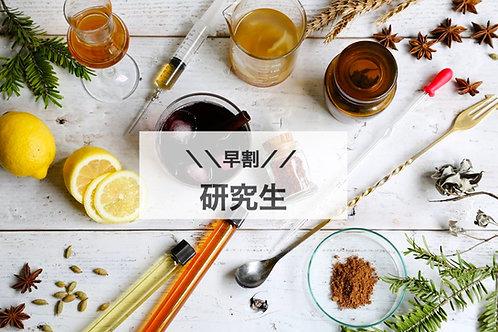 【早割】薬草のある暮らしラボ第4期入会(月額換算¥4,000)