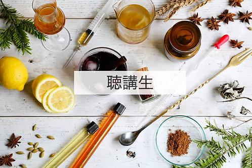 【聴講のみ】薬草のある暮らしラボ第3期入会(月額換算¥2,000)