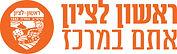 logo rishon18 new.jpg