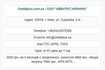creditplus.png