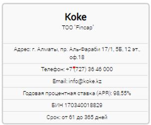 koke.png