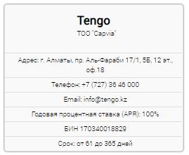 tengo.png