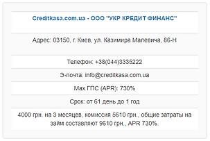 creditcassa.png