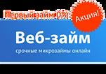 вебзайм.png