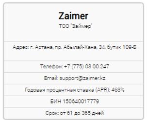 zaymer.png