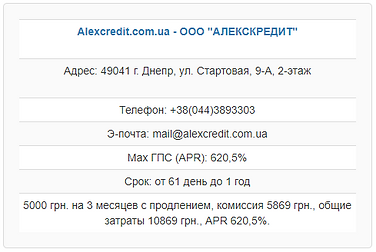 alexcredit.png