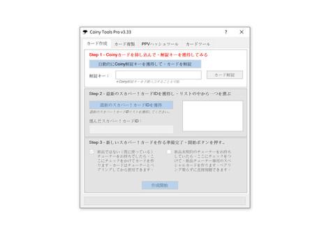 BLACKASPA v3.33(GUI) 2020/09/05