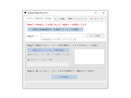 BLACKASPA v3.11(GUI) 2020/05/17