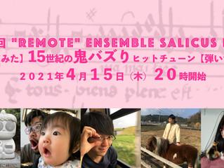 """第4回 """"Remote"""" Ensemble Salicus Live【歌ってみた】15世紀の鬼バズりヒットチューン【弾いてみた】"""