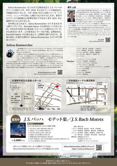 Salicus_cantata_裏_高解像度_0923.jpg