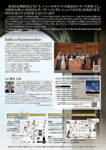 Salicus Kammerchor第6回定期演奏会ura
