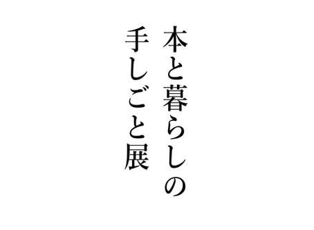 「本と暮らしの手仕事展」 蔦屋書店(京都岡崎)にて開催中