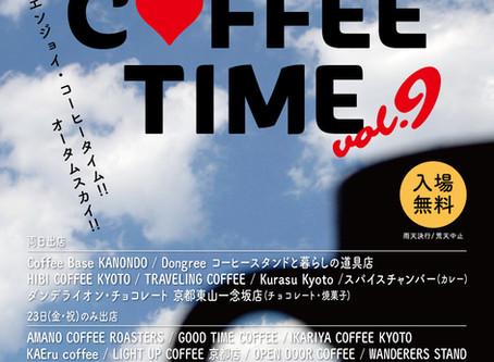 ENJOY COFFEE TIME vol.9出店