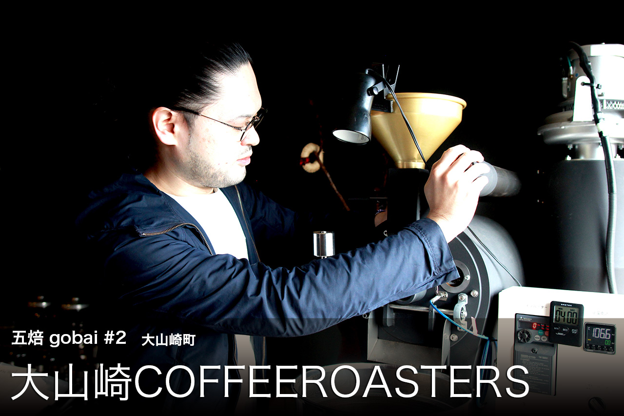 大山崎COFFEEROASTERS