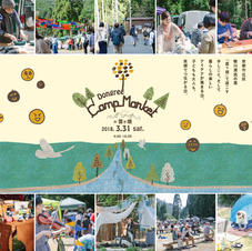 Dongree Camp Market in 雲ヶ畑2018