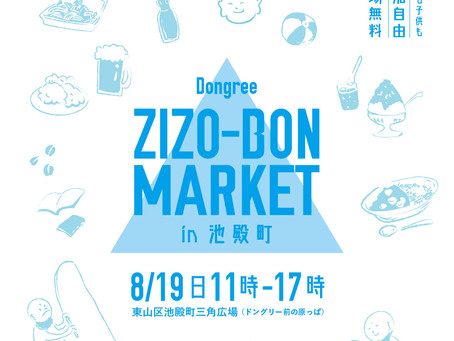 Dongree 地蔵盆マーケット in 池殿町