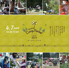 Dongree Camp Market in 雲ヶ畑2019