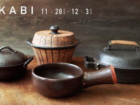"""中田誠 """"直火 Jikabi"""" 陶器展 11/28より開催"""