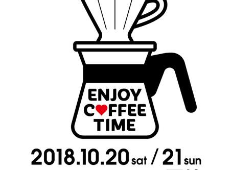 ENJOY COFFEE TIME in 岡崎 10/21出店