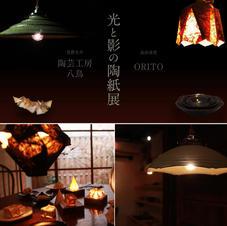 陶芸工房八鳥 x ORITO『光と影の陶紙展』