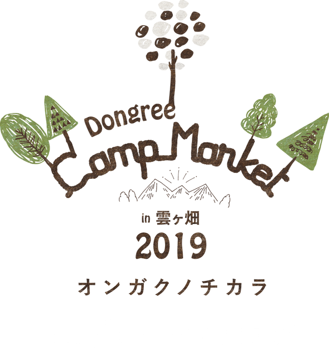 Dongree Camp Market 2019