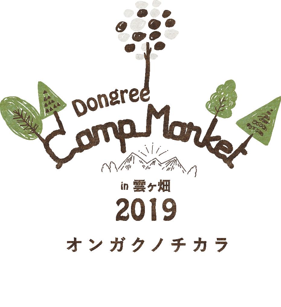 Dongree Camp Market 2019