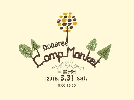 Dongree Camp Market in 雲ヶ畑3/31 開催決定
